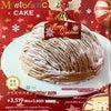 クリスマスといえば・・・ケーキでしょ (^^♪の画像