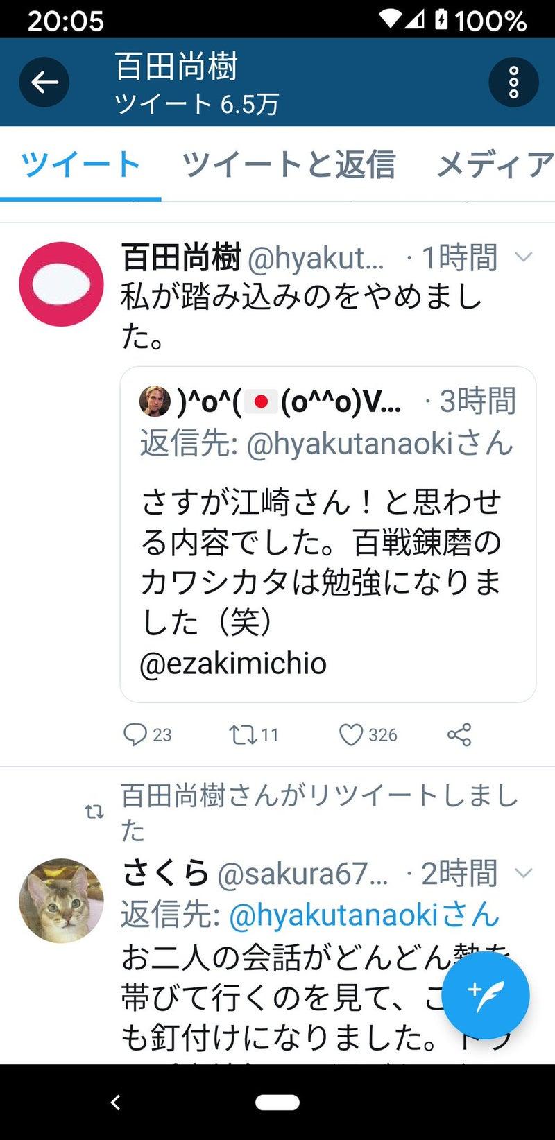 ニュース 今日 虎ノ門
