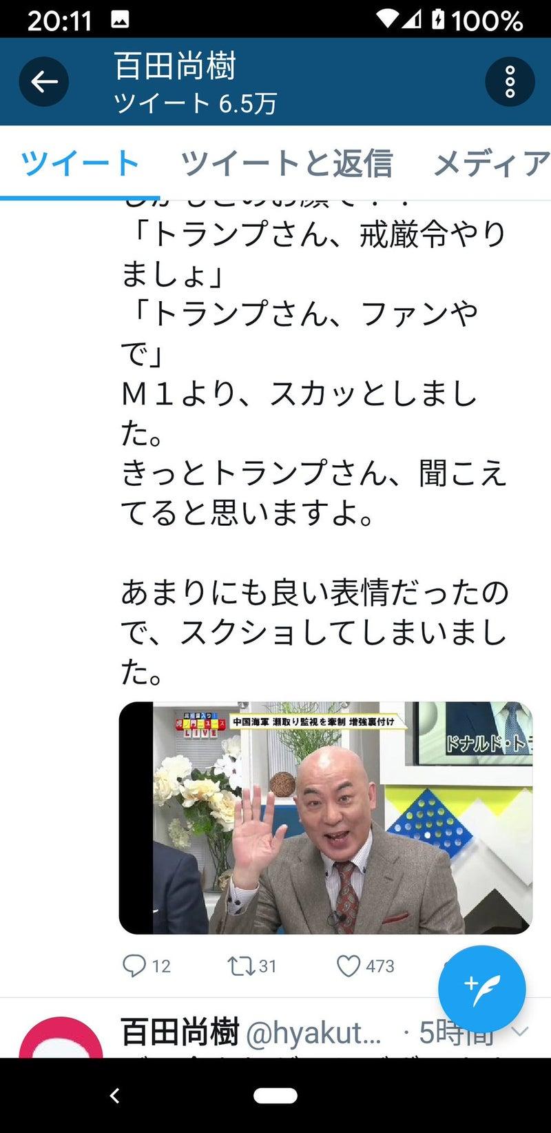 ニュース 百田 虎ノ門