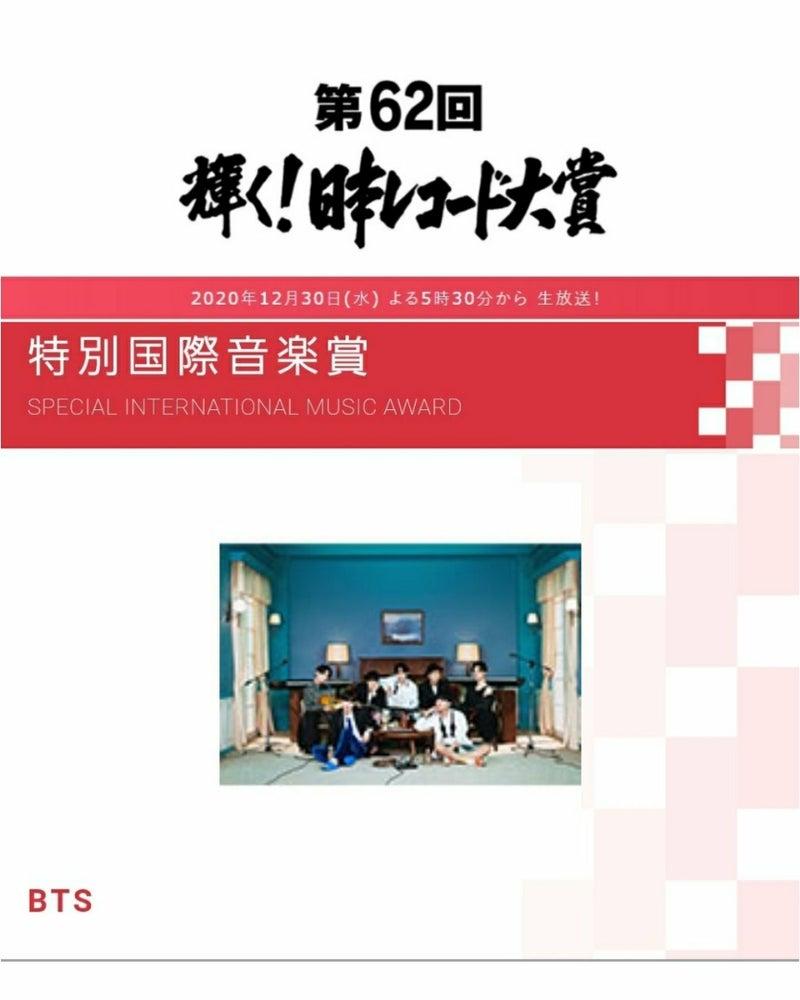 レコード 大賞 2020 日本 「第62回輝く!日本レコード大賞」優秀作品賞&新人賞ほか発表
