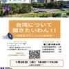◆台湾◆オンライン座談会のご紹介の画像