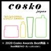 ☆ 2020 Cosko Awards Best商品 ☆の画像