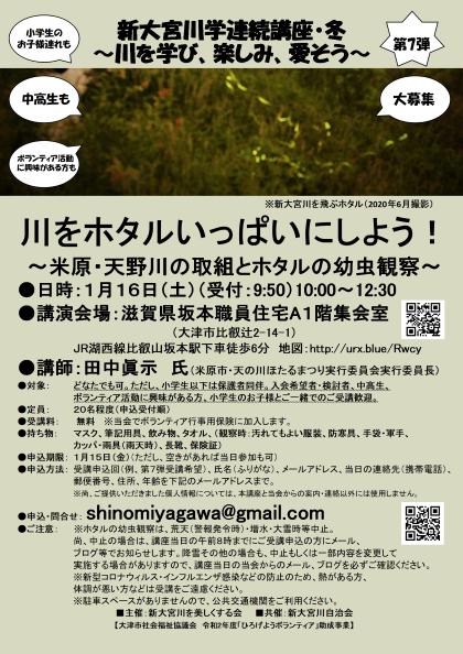 川をホタルいっぱいにしよう! ~米原・天野川の取組とホタルの幼虫観察~