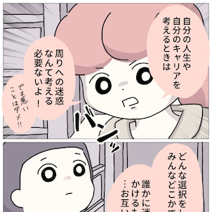 【第75話】ぼのこと女社会2の画像