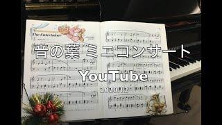 逗子葉山ピアノ20201224