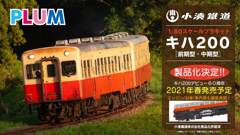 小湊 鉄道 キハ 200