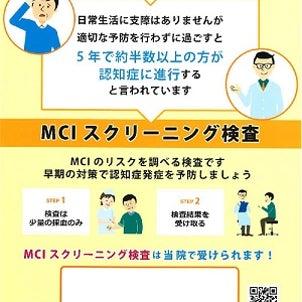 認知症早期発見に役立つ! MCIスクリーニング検査についての画像