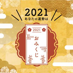 【投稿キャンペーン】2021年のあなたの運勢を占ってみませんか? #2021年Amebaおみくじの画像