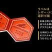 【サンプル到着!】ジュンケイグラブ75周年記念国産和牛グラブ