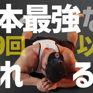 YouTube#9「【ハルク】紙は9回以上絶対に折れない!?ボディビルダー清水泰地なら折れる説」の画像