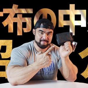 YouTube#10「【財布の中身】24年間愛用の財布所持金は〇〇円!?爆笑免許証初公開!」の画像