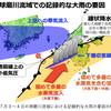 令和2年7月豪雨における九州の記録的大雨の要因を調査の画像