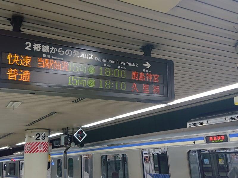 駅 鹿島 神宮 東京駅~鹿島セントラルホテル・鹿島神宮駅  