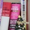 朝田医院のクリスマス2020の画像