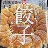 NHK出版 趣味どきっ!に津ぎょうざが紹介されましたの画像