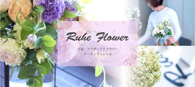 ruheflower
