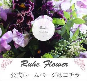 ruheflower 公式ホームページ