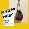 今週末、アフリカ手芸部とSALE開催!の画像