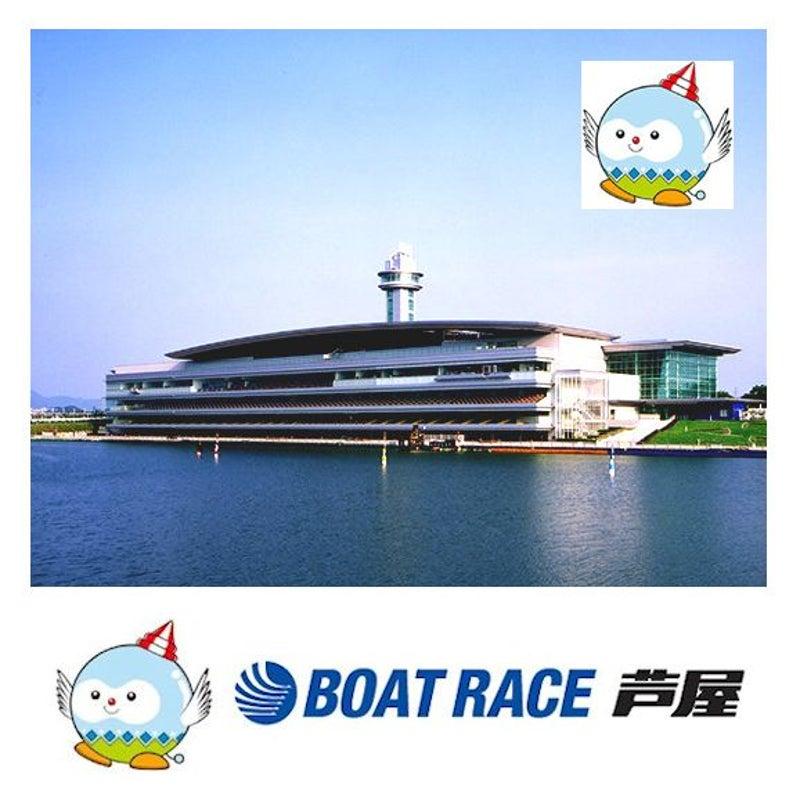 競艇 直前 予想 芦屋 芦屋競艇場の特徴や予想・オッズ情報、ライブ動画やレース結果