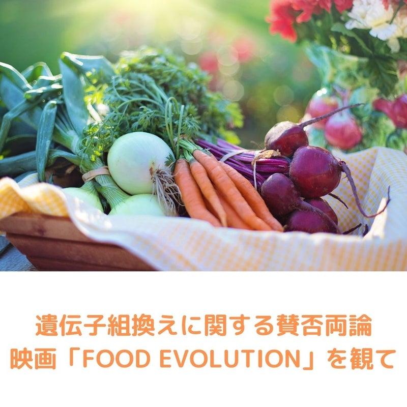 映画FOOD EVOLUTIONをみて