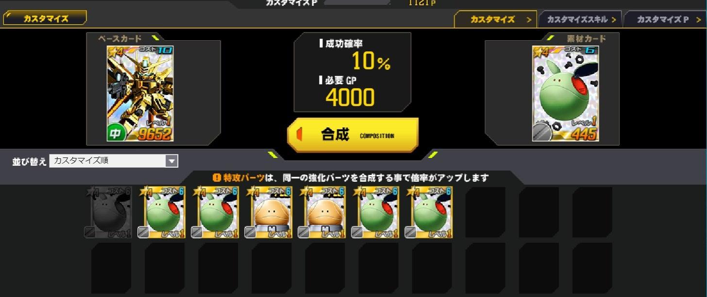ブログ sd ガンダム オペレーションズ