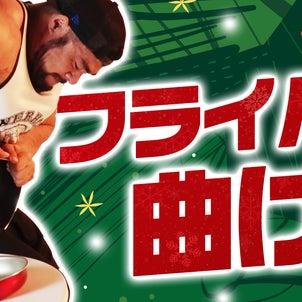 YouTube#11「【クリスマスも筋トレ】ボディビルダー清水泰地が嫉妬で地球爆発させた!?」の画像