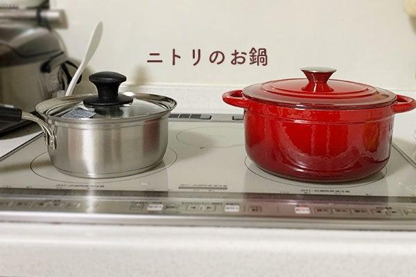 ホーロー 鍋 ニトリ