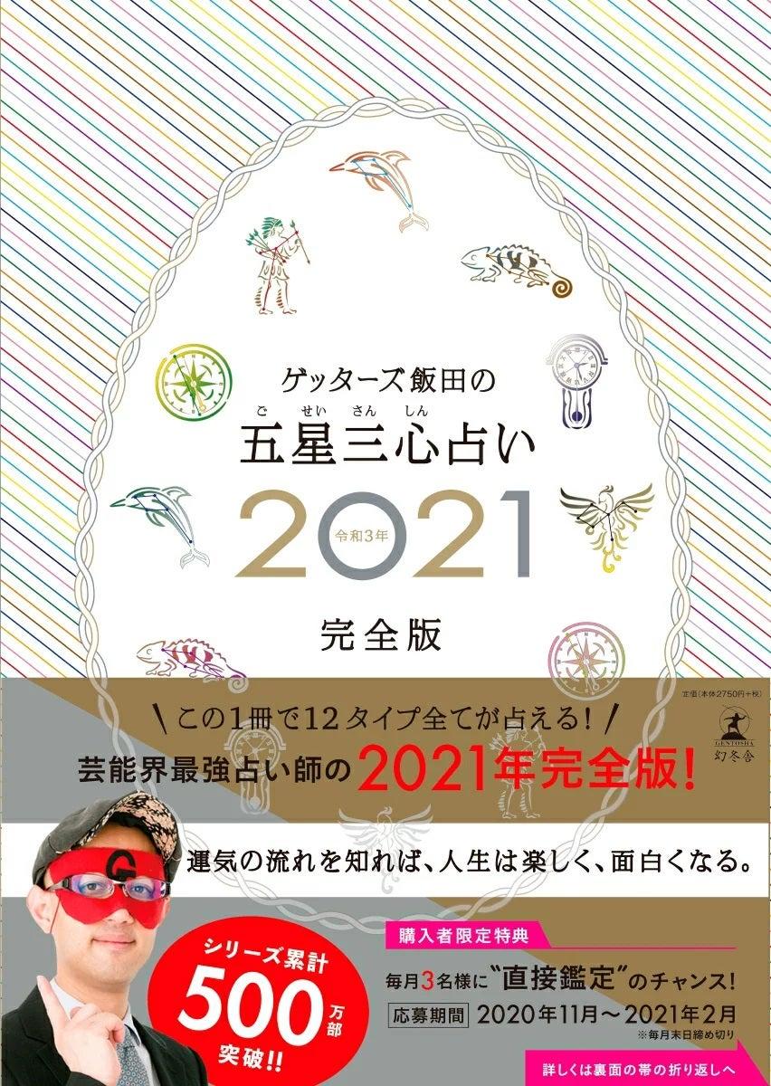 2020 ゲッターズ飯田 双子座 ゲッターズ飯田が「2021年最強運」を発表!「五星三心占い」ベスト運勢・ワースト運勢ランキング1位は…?