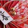 Happy New Year ☆ ( ^^)Y☆Y(^^ )☆∽の画像