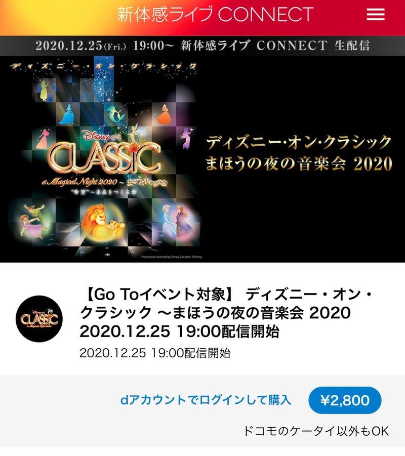 オン クラシック 2020 ディズニー スケジュール&チケット |