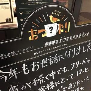【スタバ】「おつドリ」はじめました!?の画像