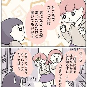 【第76話】ぼのこと女社会2【前編】の画像