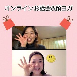 オンラインお話会&顔ヨガ2回目の画像