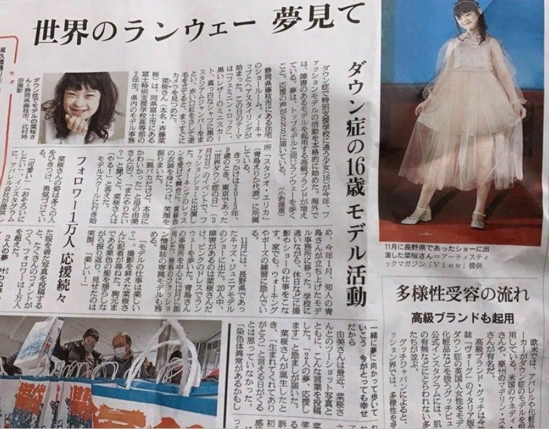 菜 ダウン症 桜 インスタ モデル