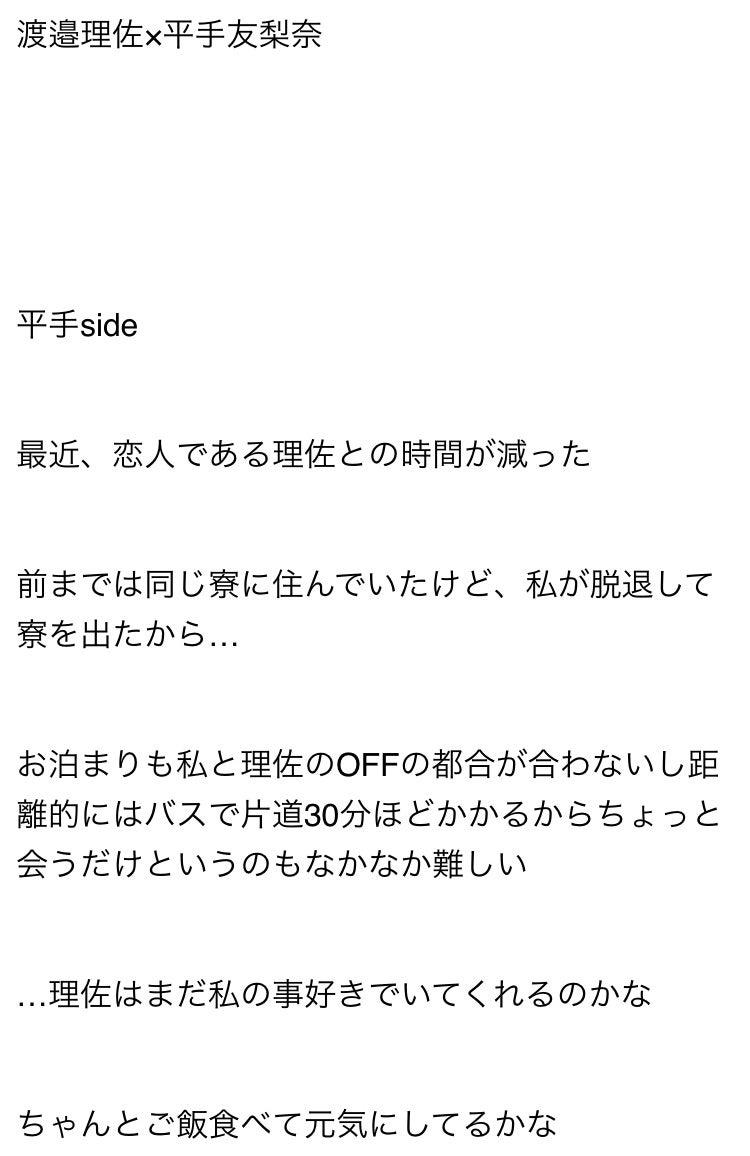 理佐 小説 渡邉
