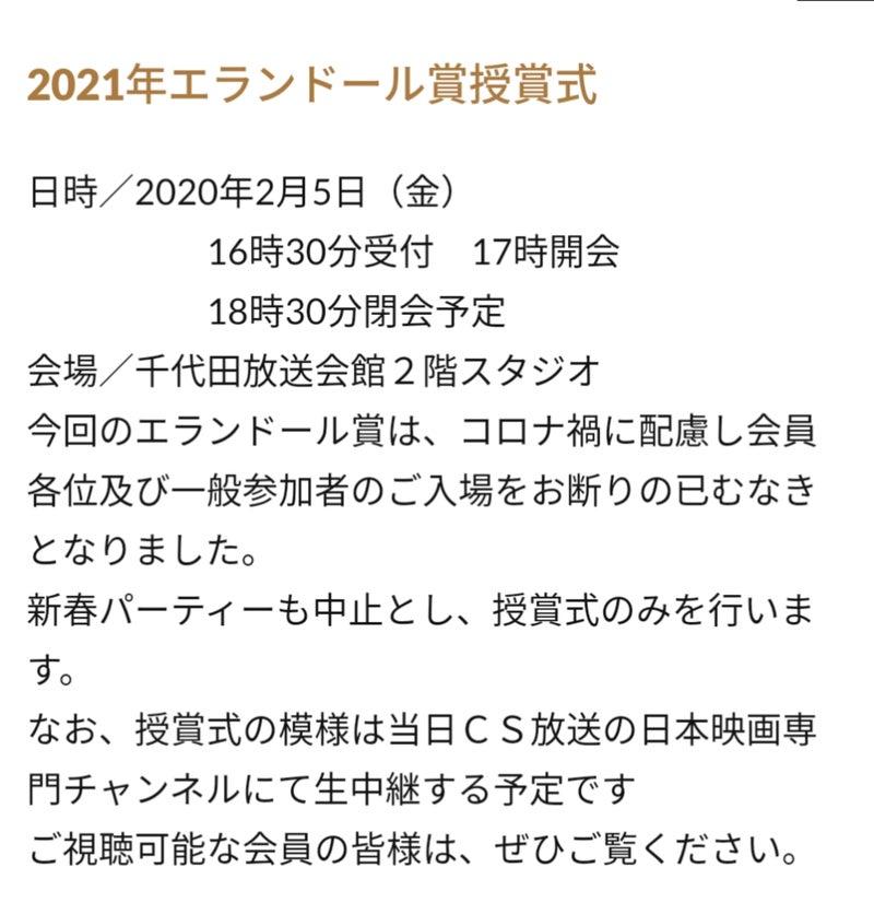 2021 エラン ドール 賞