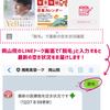 岡山院の脱毛最新空き状況はLINEでチェック!の画像