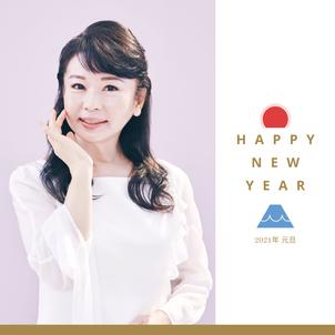 [2021年]Happy New Year!の画像
