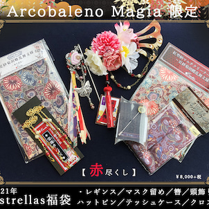 ✨2021 Estrellasオリジナル福袋のお知らせ② 〜和ゴス編〜✨の画像