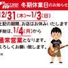 【冬期休業日のお知らせ】の画像