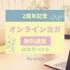 【2周年記念】12/28〜オンラインヨガ 無料週間 実施します!の画像