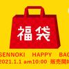 SENNOKI福袋のお知らせですの画像