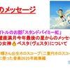 今年最後の星からのメッセージ蟹座満月「スタンドバイミー虹」の画像
