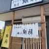 柏の葉 「青竹打ち 麺屋翔稀」の画像