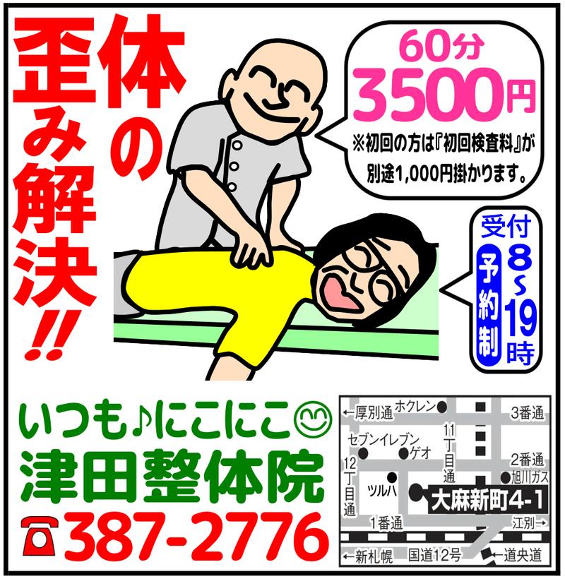 札幌厚別江別にこにこ津田整体院広告