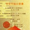 12/28(月)〜1/2(日)のシフトと年末年始の営業についての画像