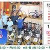 お正月休みは12/29~1/3まで。1/4~初売りスタート!!自転車生活課ゆう-(資)廣瀬商会☆の画像