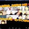 #オンライン飲み会 #忘年会 #6時間 のロングラン開催#恋バナ#恋愛#ゴルフ愛#...の画像