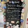 ☆2021年幕開けは『福袋』初売り☆の画像