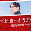 明日4/25(日)20時~ YouTubeライブやります!の画像